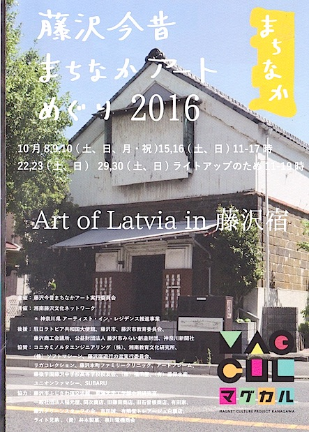 まちなかアート2016dm.1 1.jpeg